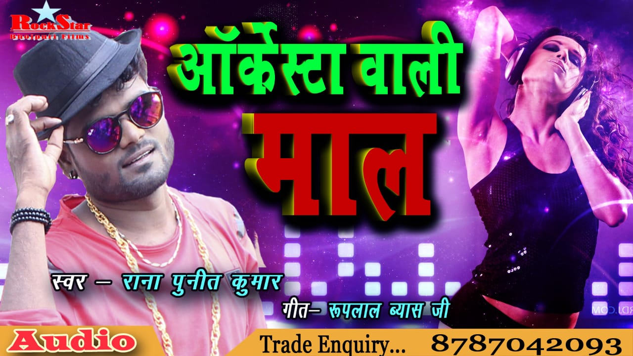 Aarkestra Wali Maal New Album Singer Rana Punit BåStî Simple Song