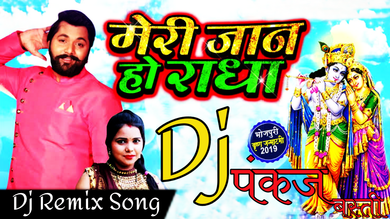 Meri Jaan Ho Radha Dj Song Remix (Samar Singh) Mix By Dj Pankaj Basti Official